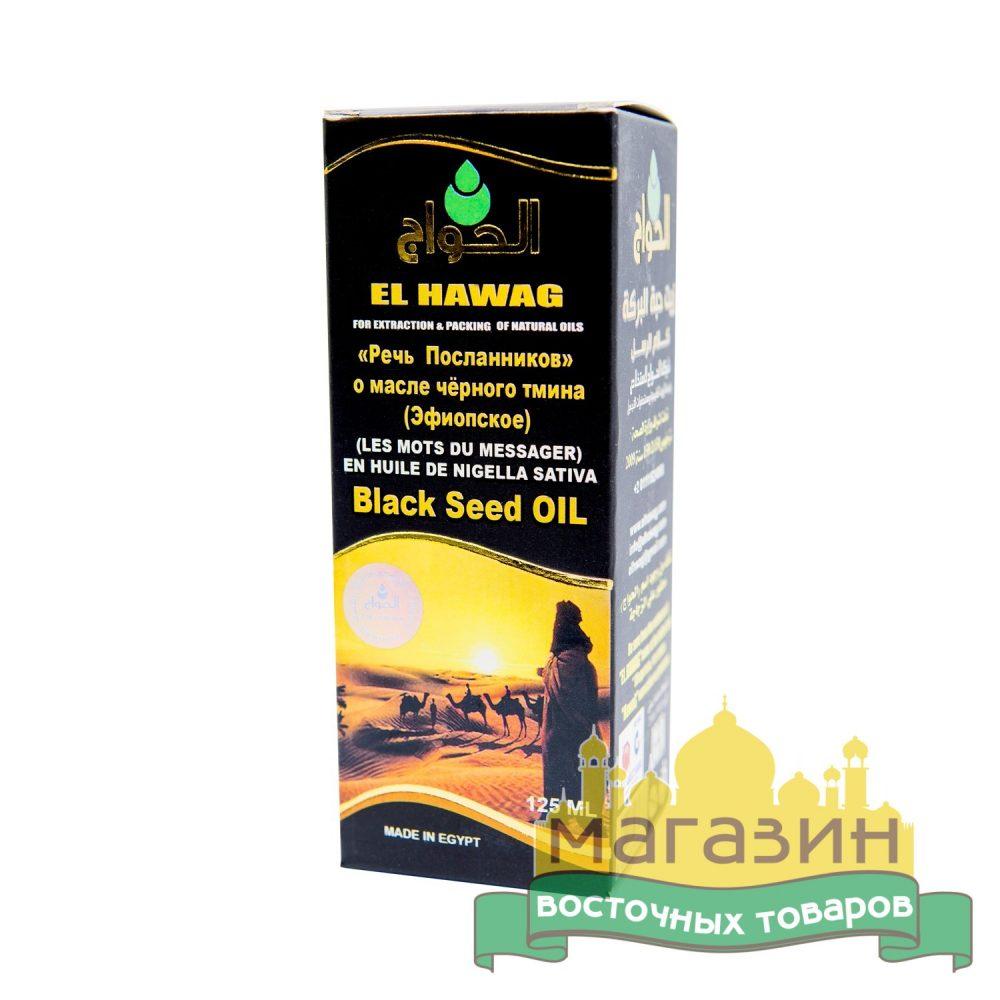 """Масло чёрного тмина Эфиопское """"Речь Посланников"""" El Hawag (125мл)"""