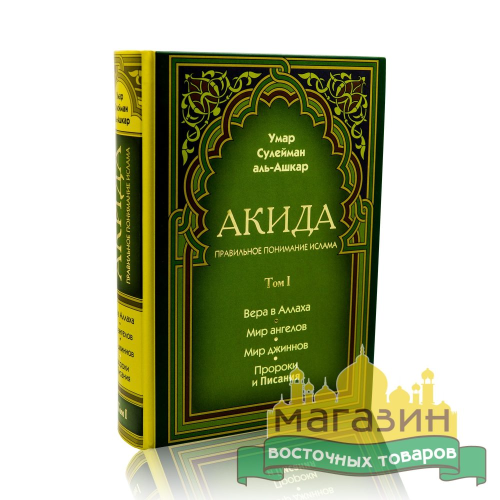 Акида. Правильное понимание ислама. В 2 томах