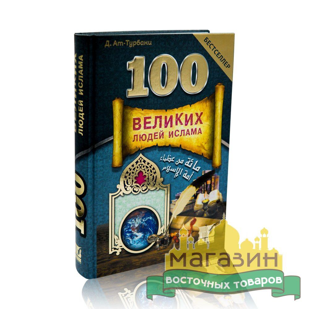 100 Великих людей Ислама