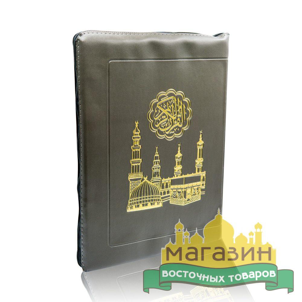 Коран на арабском в чехле на молнии (темно-коричневый)