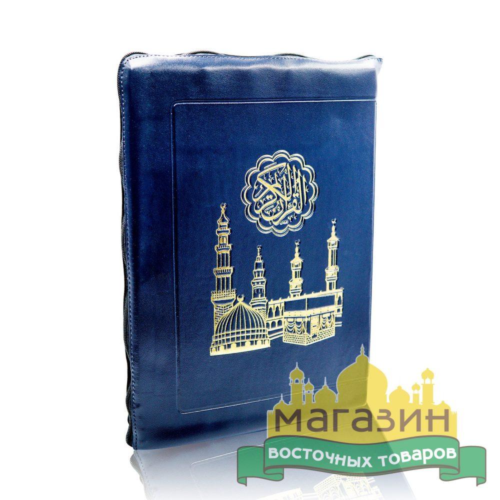 Коран на арабском в чехле на молнии (синий)