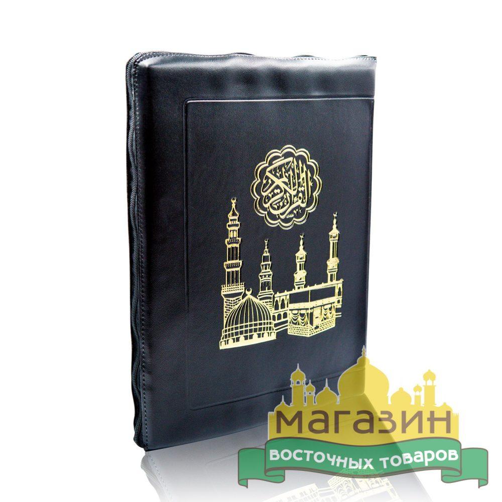 Коран на арабском в чехле на молнии (черный)