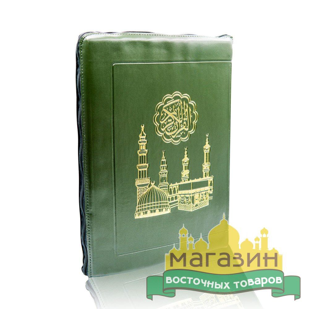 Коран на арабском в чехле на молнии (зеленый)