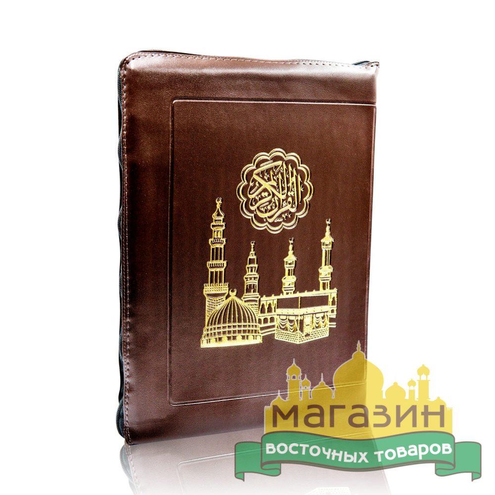 Коран на арабском в чехле на молнии (коричневый)