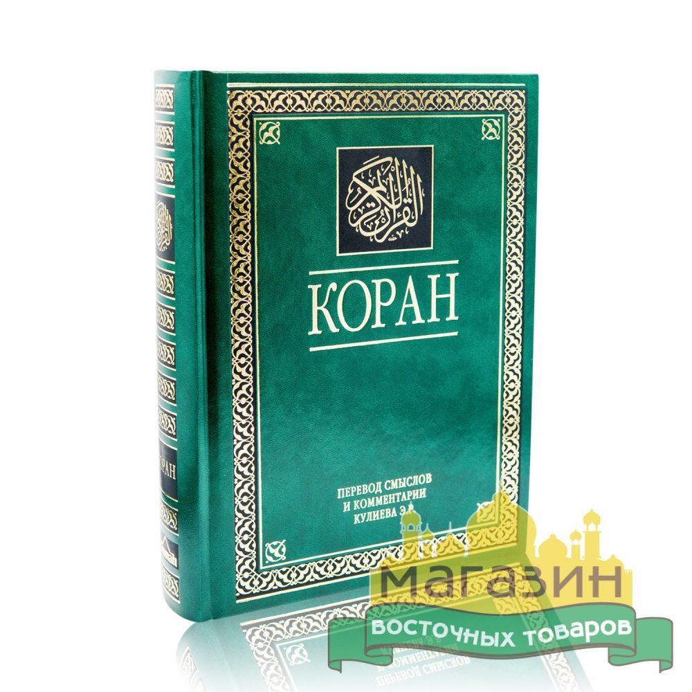 Коран. Перевод смыслов и комментарии