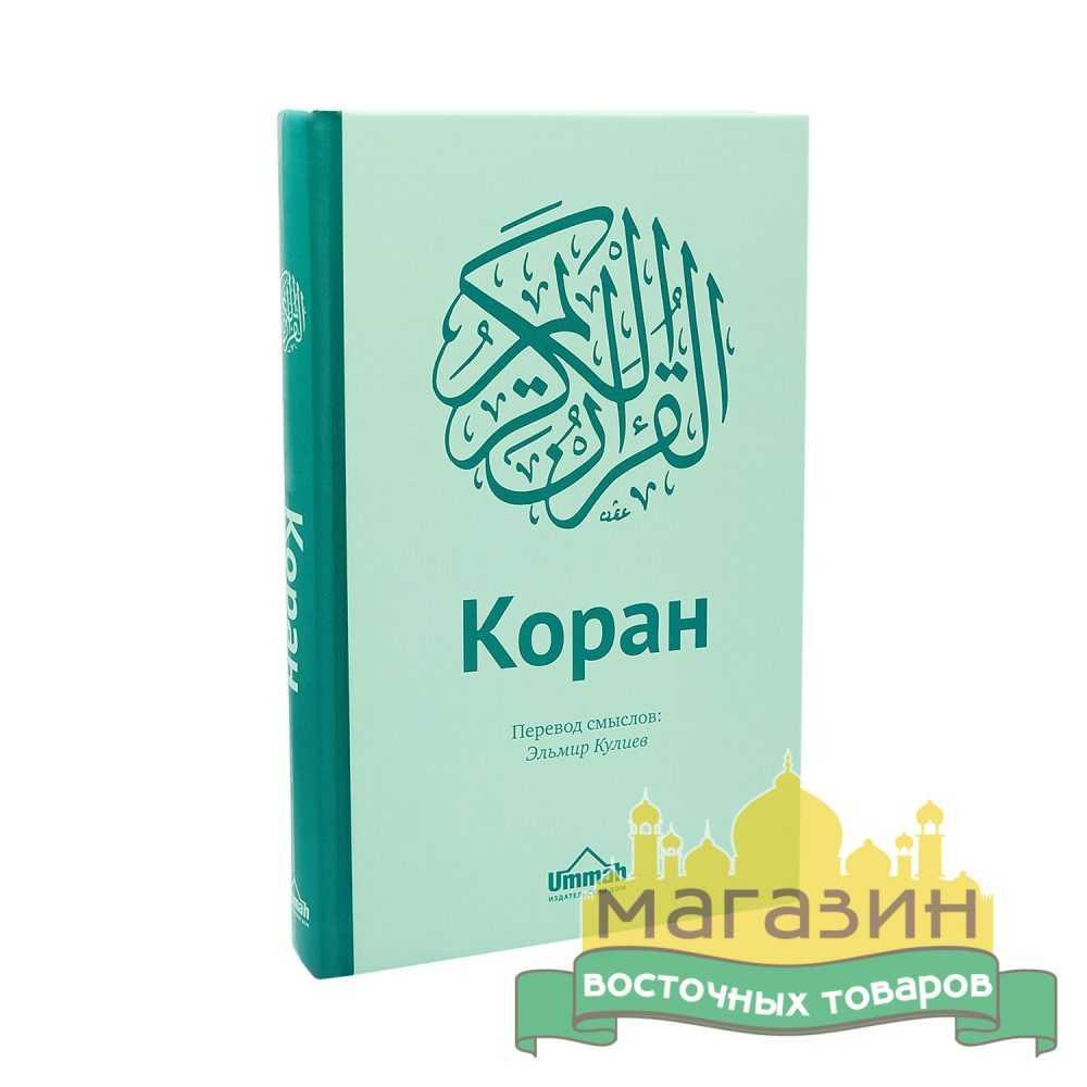 Коран. Перевод смыслов. Эльмир Кулиев