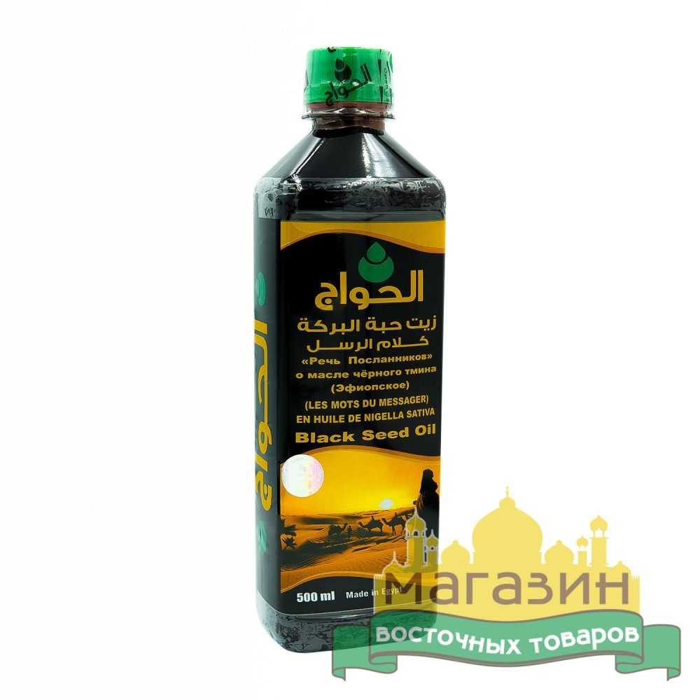 Масло чёрного тмина Эфиопское «Речь Посланников» El Hawag (500 мл)