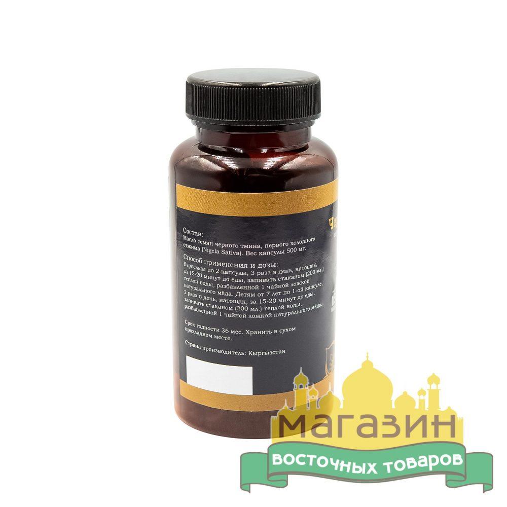 Масло черного тмина в капсулах (150 шт)