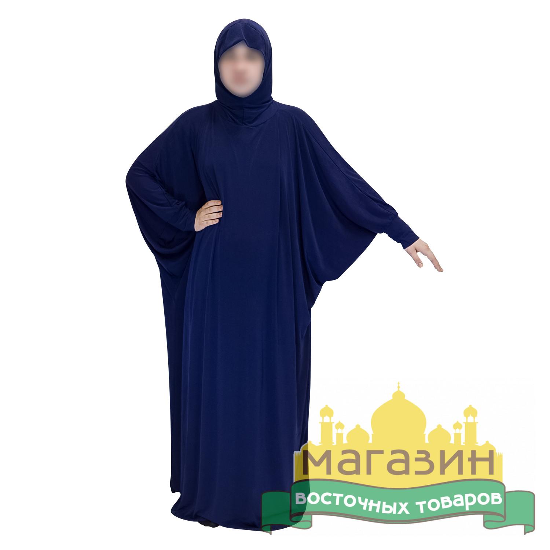 Платье для намаза (тёмно-синее)