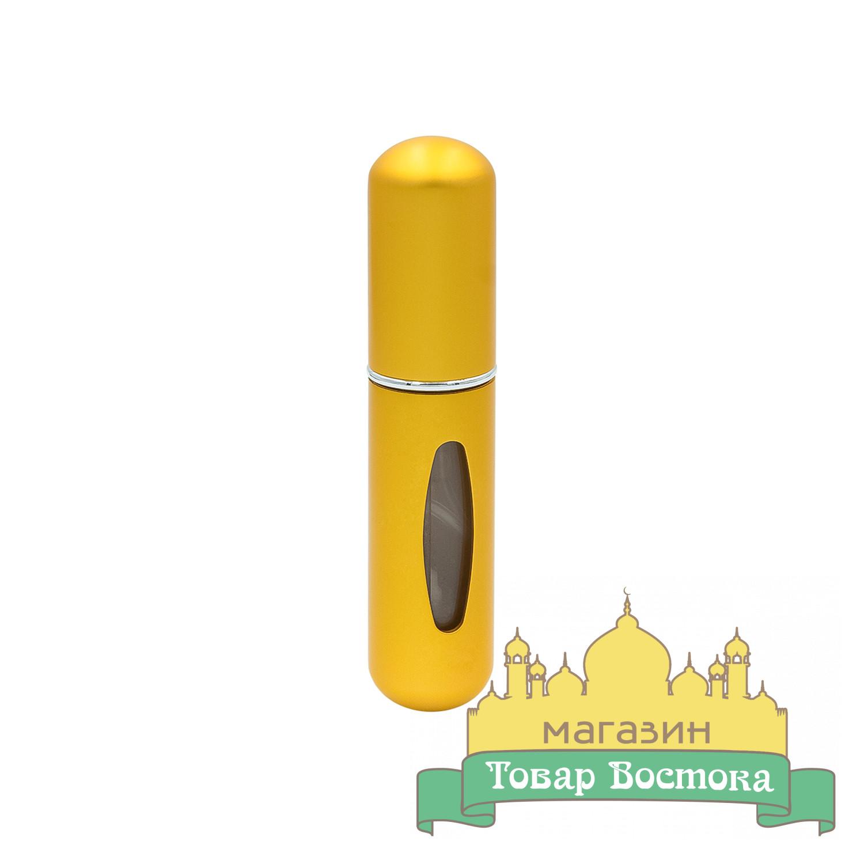 Атомайзер для духов, дорожный (5мл) золотистый