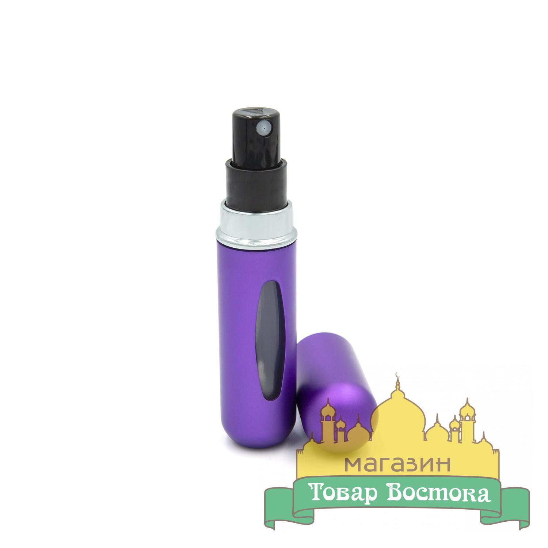 Атомайзер спрей для парфюма (5мл) фиолетовый