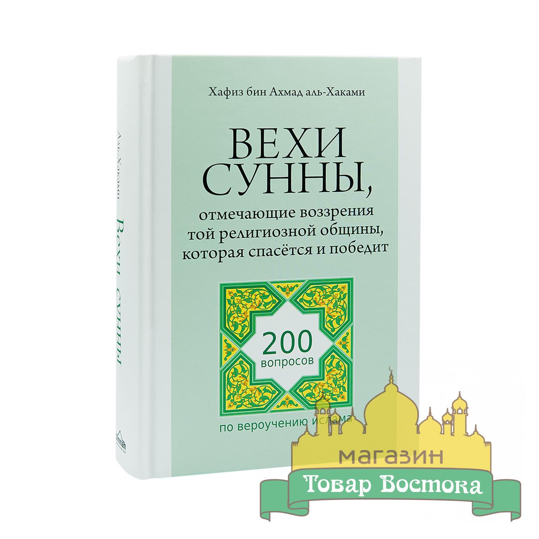 Вехи сунны (200 вопросов по вероучению ислама)