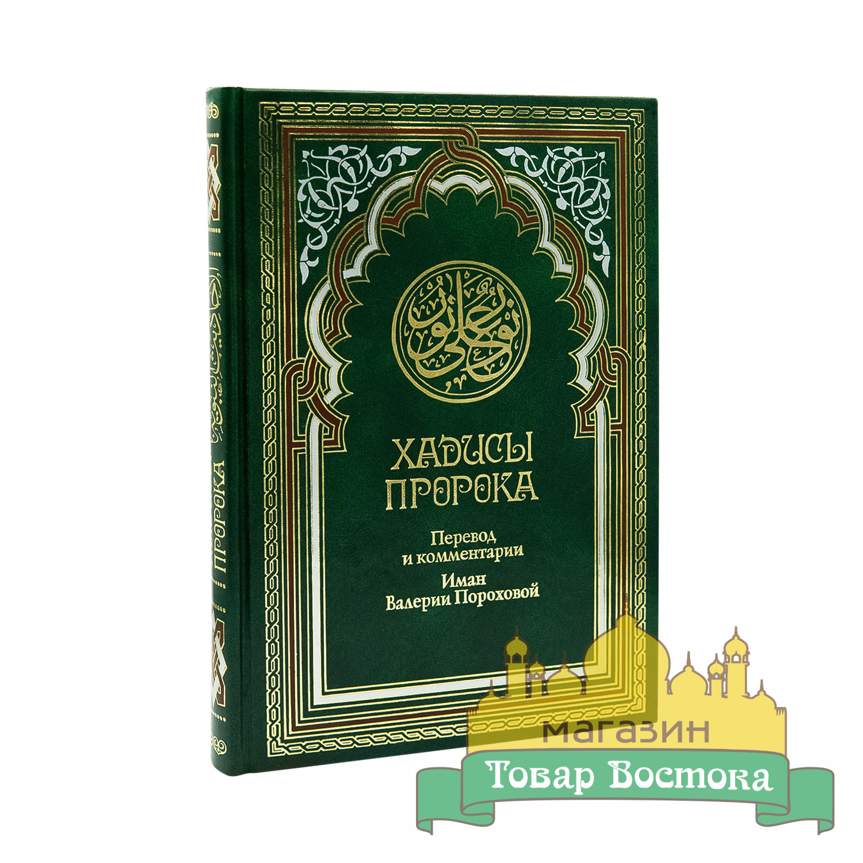 Хадисы Пророка. Перевод и коментарии
